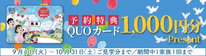 予約特典 図書カード1,000円分プレゼント