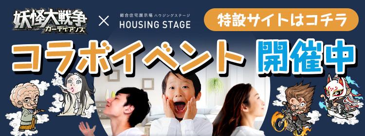 妖怪大戦争ガーディアンズ × HOUSING STAGE コラボイベント開催中