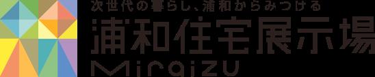 浦和住宅展示場 Miraizu