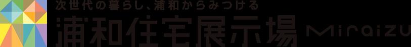次世代の暮らし、浦和からみつける 浦和住宅展示場Miraizu