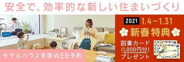 モデルハウス見学WEB予約