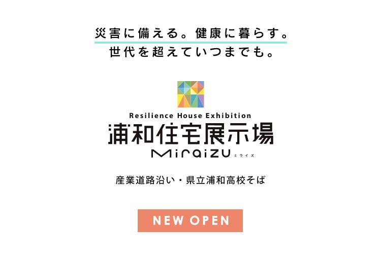 浦和住宅展示場Miraizu