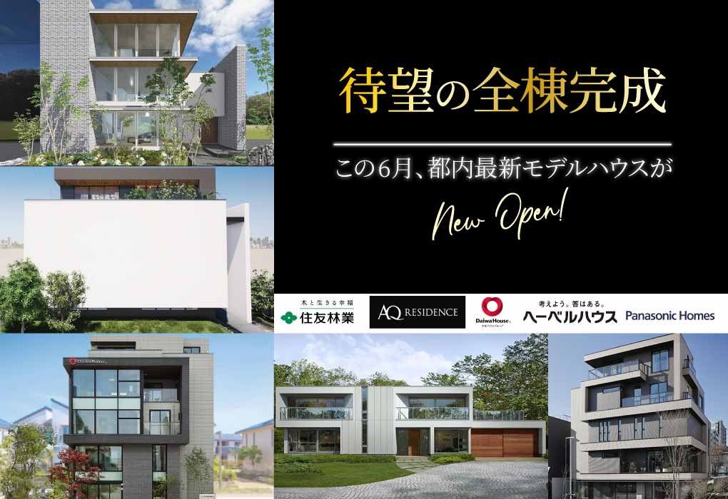 この6月、都内最新モデルハウスがNEW OPEN