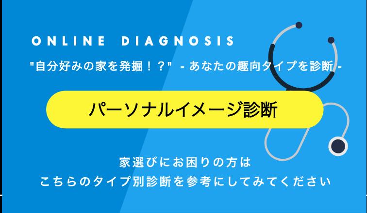 パーソナルイメージ診断