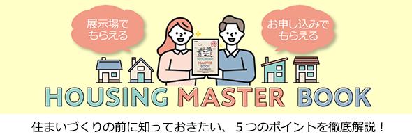 housing_master_book