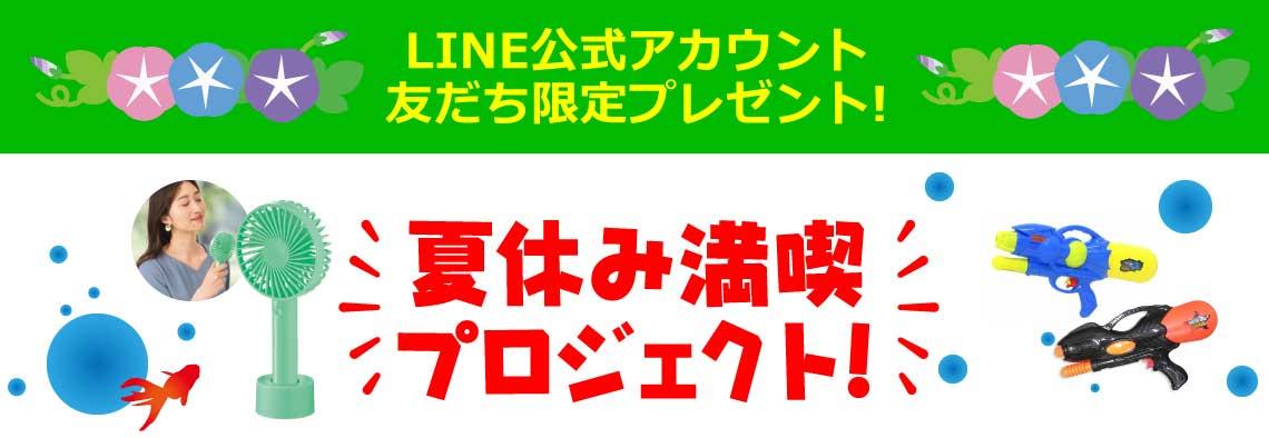 LINE公式アカウント友だち限定プレゼント!夏休み満喫プロジェクト