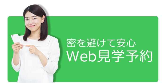 WEB見学予約