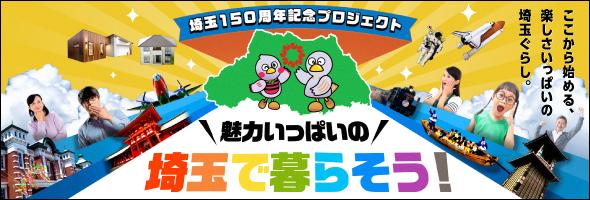 魅力いっぱいの埼玉で暮らそう!